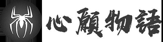 心願物語-美好事物種草筆記!