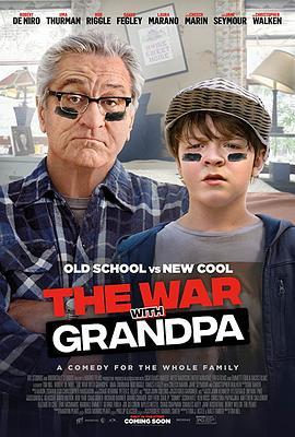 祖父大战的海报