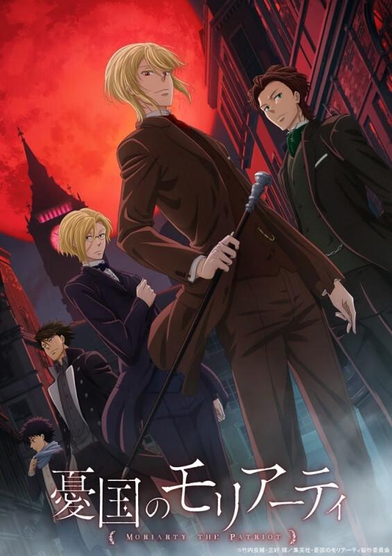 漫改动画《忧国的莫里亚蒂》发布首弹PV,将于10月正式开播