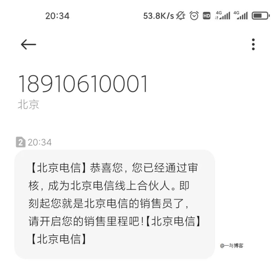 北京电信校园卡代理申请成功图