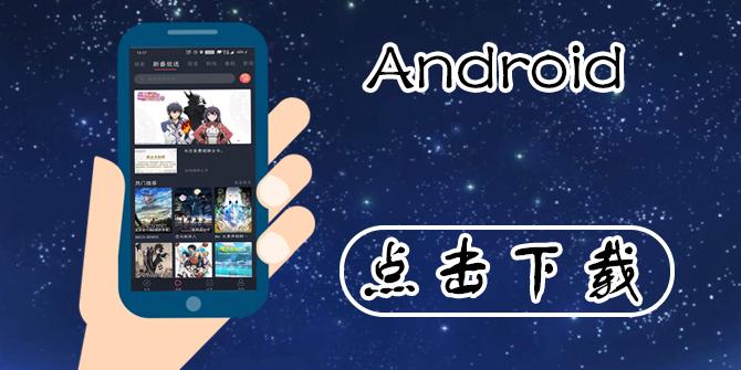 次元站app