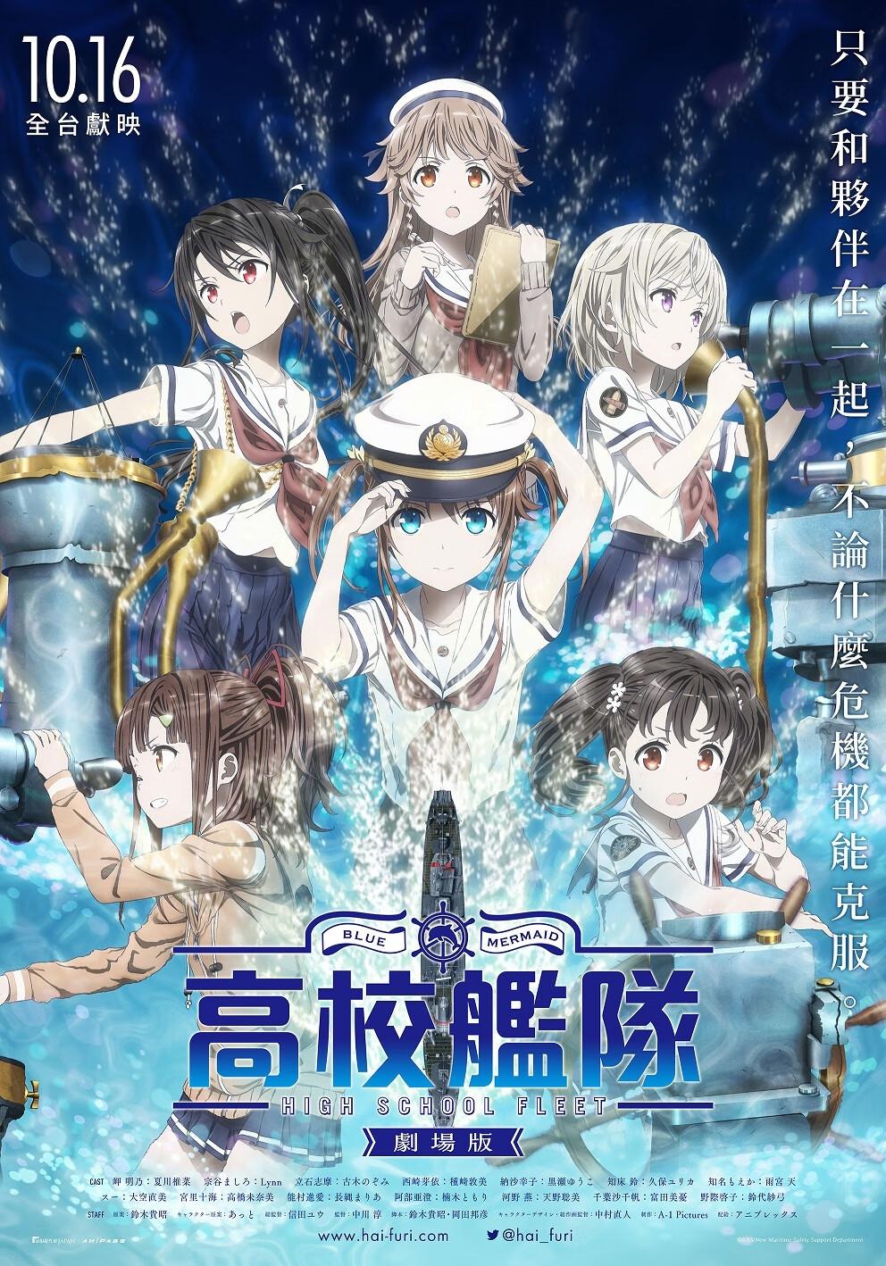 剧场版《高校舰队》发布中文预告片及海报,10月上映