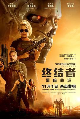 终结者:黑暗命运的海报