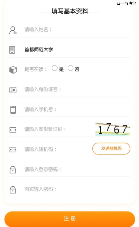 北京电信校园卡代理申请教程