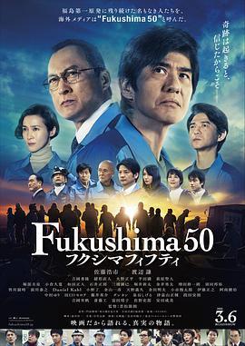 福岛50死士