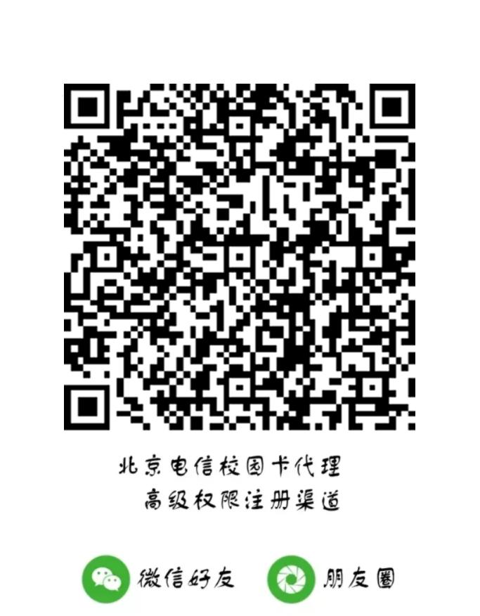 北京电信校园卡代理申请入口