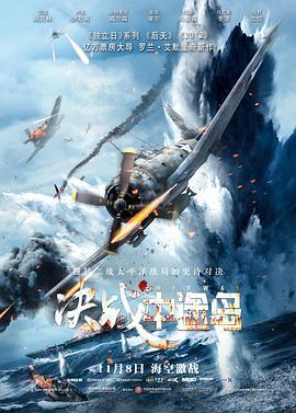 决战中途岛的海报