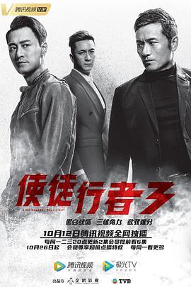 使徒行者3的海报