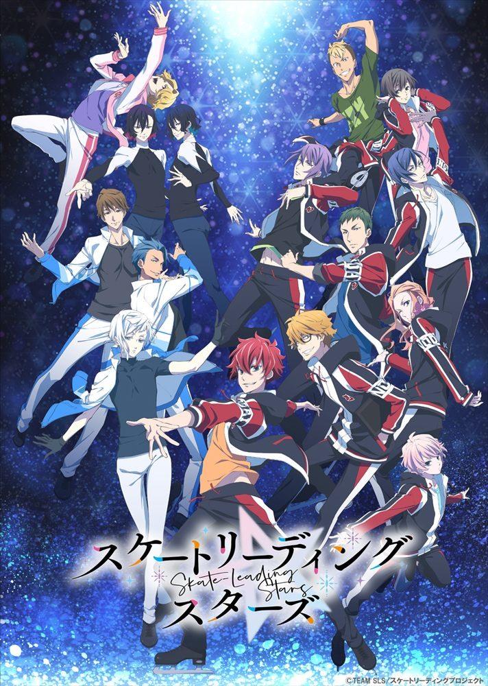 《Skate-Leading☆Stars》动画公布第二弹PV,将于明年年初开播
