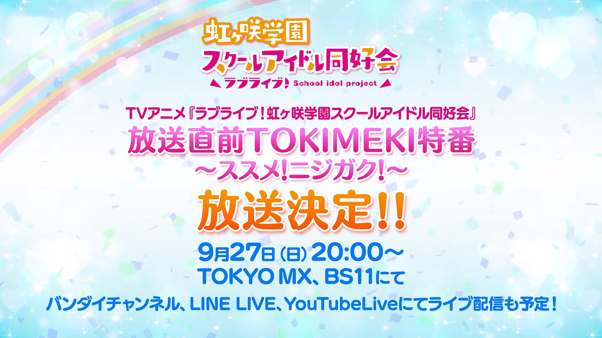 《LoveLive!虹咲学园学园偶像同好会》发布宣传视频及海报,即将开播