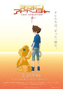 数码宝贝:最后的进化的海报