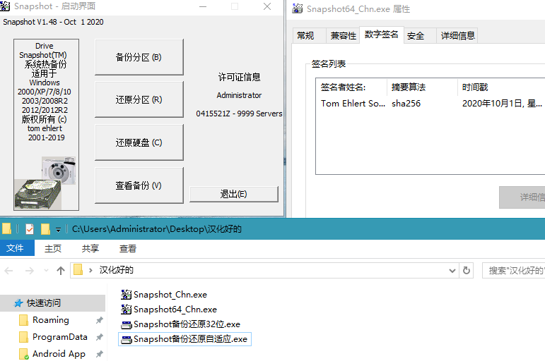 Drive SnapShot v1.48.0.18833 汉化注册版-小李子的blog