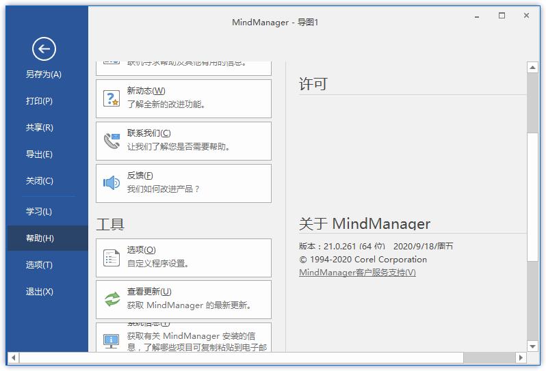 Mindjet MindManager 2021 v21.0.263.0-QQ前线乐园