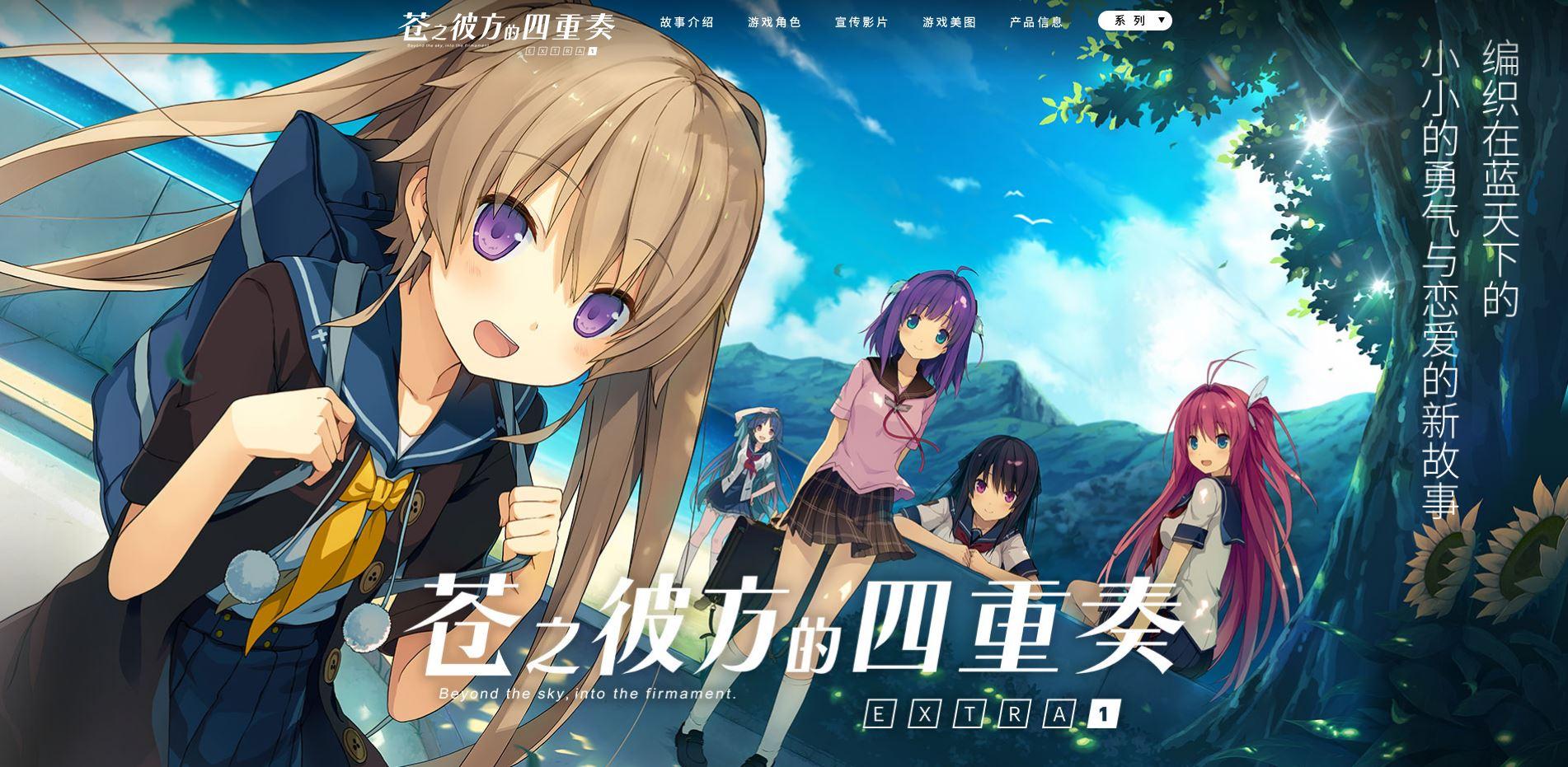 《苍之彼方的四重奏EXTRA1》中文版片头曲发布,发售时间待定