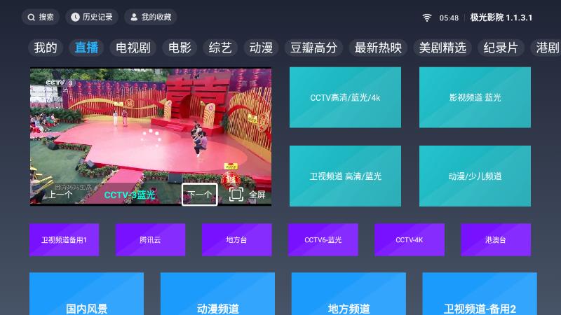 极光影院TV v1.1.3.1 Final 免费纯净无广告版-小李子的blog