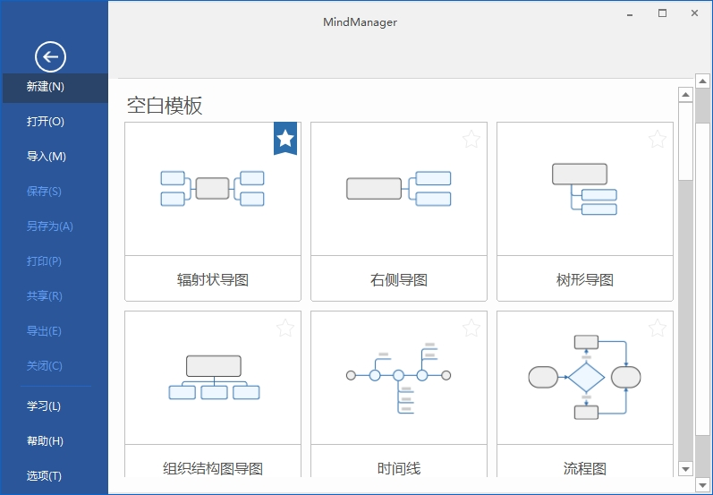 MindManager2020,MindManager2019,MindManager思维导图软件,可视化工具,生产力工具