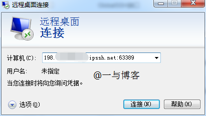 使用UCloud GlobalSSH连接远程桌面图